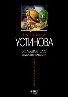 Обложка книги  - Большое зло и мелкие пакости