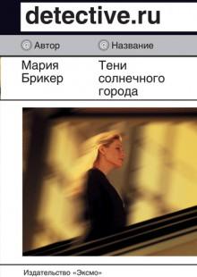 Обложка книги  - Тени солнечного города