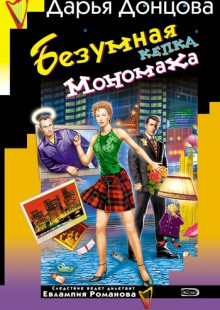 Обложка книги  - Безумная кепка Мономаха