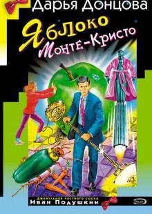 Обложка книги  - Яблоко Монте-Кристо