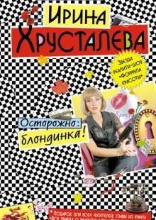 Обложка книги  - Осторожно: блондинка!