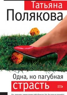 Обложка книги  - Одна, но пагубная страсть