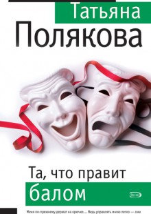 Обложка книги  - Та, что правит балом