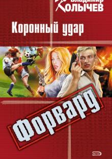 Обложка книги  - Коронный удар