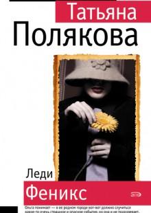 Обложка книги  - Леди Феникс