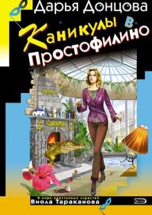 Обложка книги  - Каникулы в Простофилино