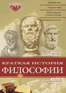 Обложка книги  - Краткая история философии: Нескучная книга