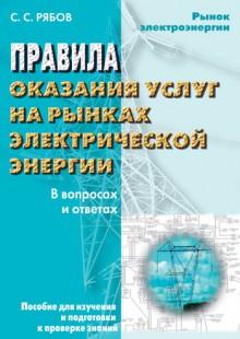 Обложка книги  - Правила оказания услуг на рынках электрической энергии в вопросах и ответах. Пособие для изучения и подготовки к проверке знаний