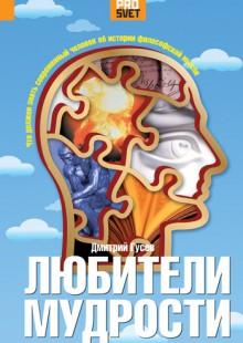 Обложка книги  - Любители мудрости. Что должен знать современный человек об истории философской мысли