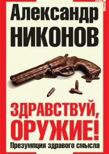 Обложка книги  - Здравствуй, оружие! Презумпция здравого смысла