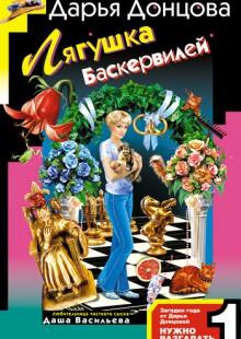 Обложка книги  - Лягушка Баскервилей