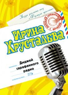 Обложка книги  - Диджей сарафанного радио