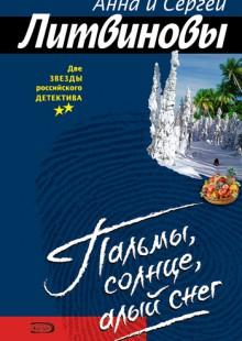 Обложка книги  - Пальмы, солнце, алый снег