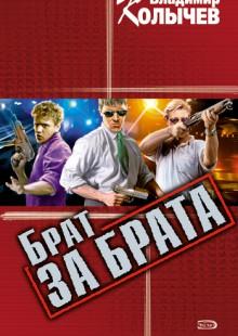 Обложка книги  - Брат за брата