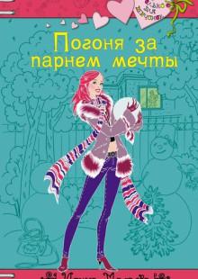 Обложка книги  - Погоня за парнем мечты