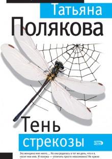 Обложка книги  - Тень стрекозы