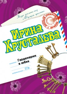 Обложка книги  - Гардемарин в юбке