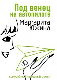 Обложка книги  - Под венец на автопилоте
