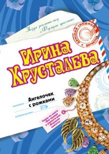 Обложка книги  - Ангелочек с рожками