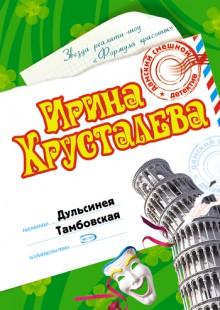 Обложка книги  - Дульсинея Тамбовская