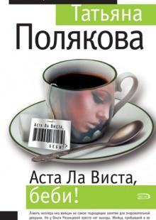 Обложка книги  - Аста ла виста, беби!