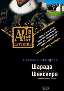 Обложка книги  - Шарада Шекспира