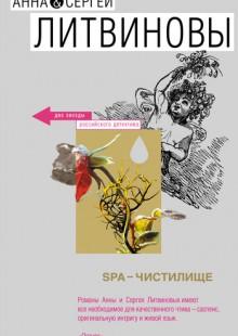 Обложка книги  - SPA-чистилище