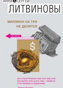 Обложка книги  - Миллион на три не делится (сборник)