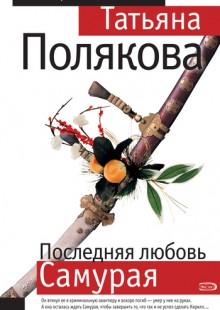 Обложка книги  - Последняя любовь Самурая