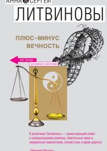 Обложка книги  - Плюс-минус вечность (сборник)