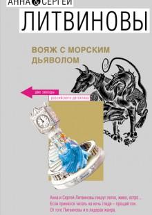 Обложка книги  - Вояж с морским дьяволом