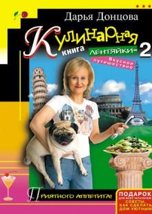 Обложка книги  - Кулинарная книга лентяйки-2. Вкусное путешествие