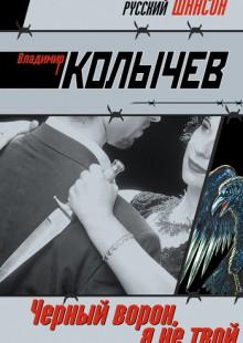 Обложка книги  - Черный ворон, я не твой