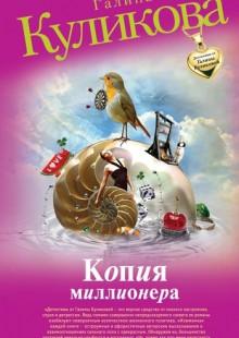 Обложка книги  - Копия миллионера