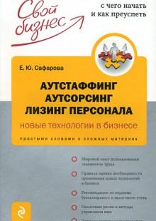Обложка книги  - Аутстаффинг, аутсорсинг, лизинг персонала: новые технологии в бизнесе