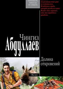Обложка книги  - Долина откровений