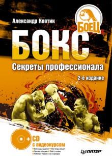 Обложка книги  - Бокс. Секреты профессионала