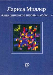 Обложка книги  - «Сто оттенков травы и воды...»
