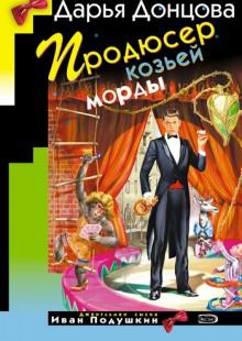 Обложка книги  - Продюсер козьей морды