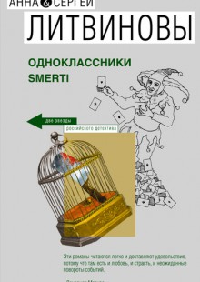 Обложка книги  - Одноклассники smerti