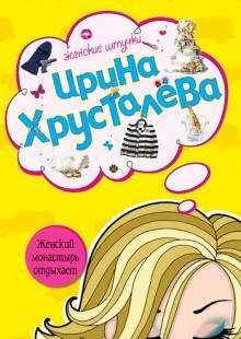 Обложка книги  - Женский монастырь отдыхает