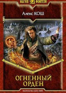 Обложка книги  - Огненный Орден