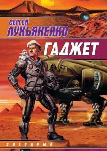 Обложка книги  - Гаджет (сборник)
