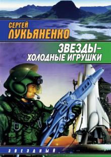 Обложка книги  - Звезды – холодные игрушки