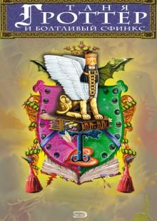Обложка книги  - Таня Гроттер и Болтливый сфинкс
