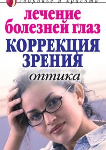 Обложка книги  - Лечение болезней глаз: Коррекция зрения. Оптика
