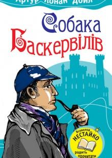 Обложка книги  - Собака Баскервілів