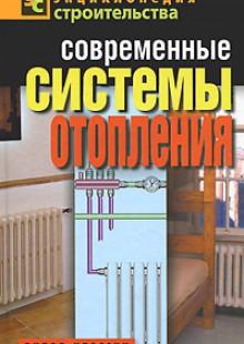 Обложка книги  - Современные системы отопления