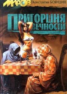 Обложка книги  - Пригоршня вечности