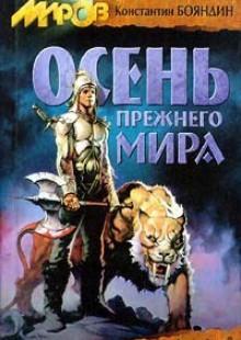 Обложка книги  - Осень прежнего мира